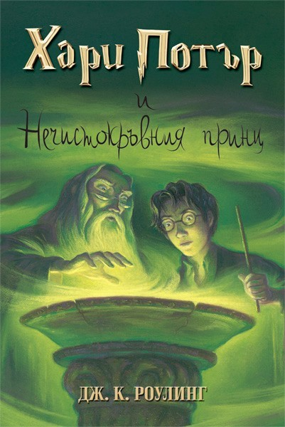 Harry Potter 6: i Pechistokr'vinija Prints (bulgaro)